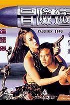 Mao xian you xi (1995) Poster