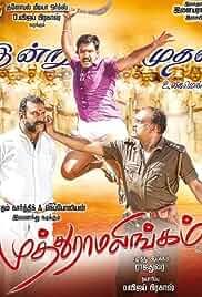 Muthuramalingam (Tamil)