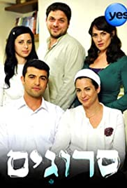 Srugim Poster - TV Show Forum, Cast, Reviews