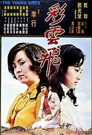 Cai yun fei Poster