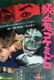 Goke, Body Snatcher from Hell Poster
