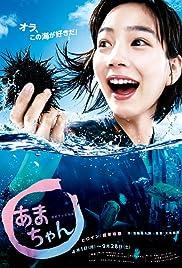 Dai 2 shû: Ora, Tôkyô sa kaeritaku nê Part 1 Poster