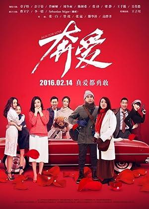 Zai shi jie de zhong xin hu huan ai (2016)