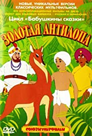 Zolotaya antilopa (1955) Poster - Movie Forum, Cast, Reviews