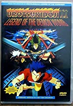 Urotsukidôji II: Legend of the Demon Womb