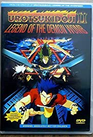 Urotsukidôji II: Legend of the Demon Womb (1990) Poster - Movie Forum, Cast, Reviews