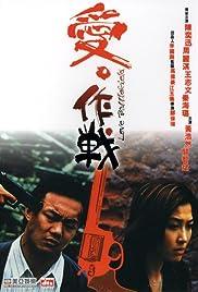 Ai zuozhan(2004) Poster - Movie Forum, Cast, Reviews