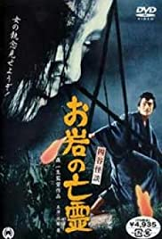 The Oiwa Phantom Poster