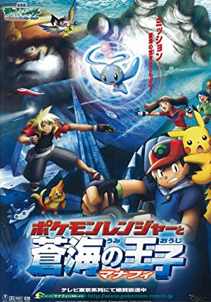 Pokemon Ranger and the Temple of the Sea (2006) Download on Vidmate