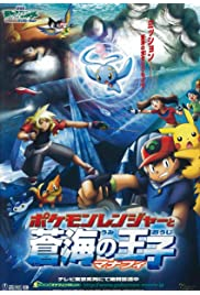 Nonton Film Pokémon Ranger and the Temple of the Sea (2006)