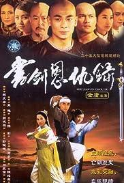 Shu jian en chou lu Poster