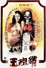 Xiao hun yu Poster