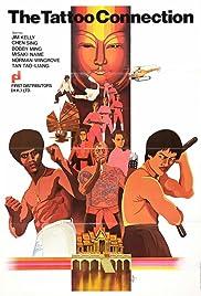 E yu tou hei sha xing(1978) Poster - Movie Forum, Cast, Reviews