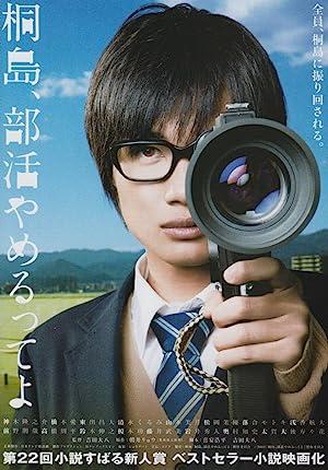 Picture of The Kirishima Thing