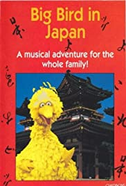 Big Bird in Japan (1988) Poster - Movie Forum, Cast, Reviews