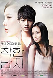 The Innocent Man (2012) | END