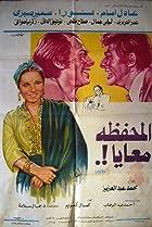 Image of El-Mahfaza Maaya