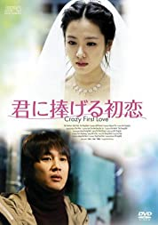 Crazy First Love poster