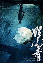 Ming yue ji shi you Poster