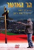 Har Haosher (2002) Poster
