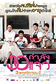 Watch Movie Fabulous 30 (2011)