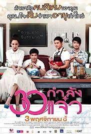 30 Kamlung Jaew Poster