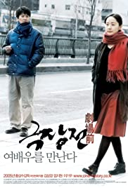 Geuk jang jeon (2005) Poster - Movie Forum, Cast, Reviews
