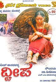 Dweepa Poster