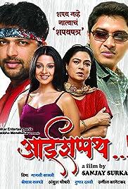 Aai Shappath..! Poster