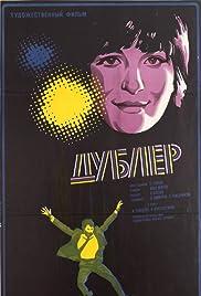Dublyorat Poster