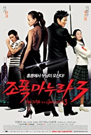 Nonton Film My Wife Is a Gangster 3 (2006)