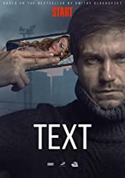 Text (2019) poster