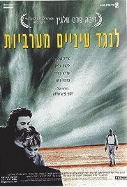 Leneged Einayim Ma'araviyot Poster