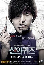 Korean Drama God's Quiz 2