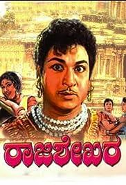 Rajasekara Poster