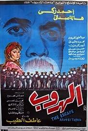 El heroob Poster
