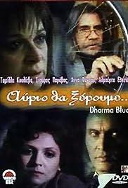 Avrio tha xeroume - Dharma Blue Bums Poster