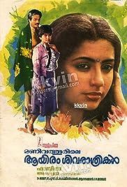 Manivatharile Aayiram Sivarathrikal Poster