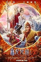 Xiyouji zhi Nü'erguo (2018) Poster