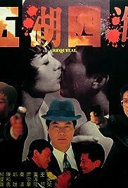 Wu hu si hai Poster