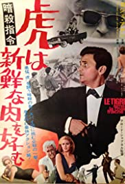 Code Name: Tiger Poster