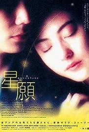 Xing yuan Poster