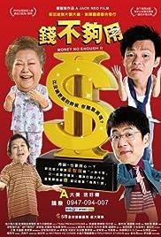 Qian bu gou yong 2 Poster