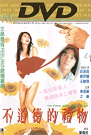 Bu dao de de li wu Poster