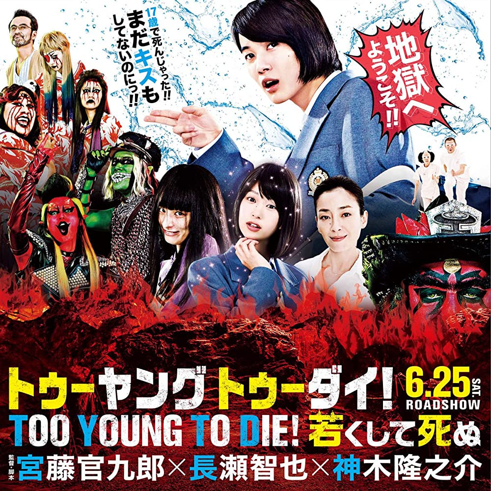 Nonton Too Young to Die (2016) Subtitle Indonesia