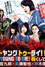 Too Young to Die(2016) Poster - Movie Forum, Cast, Reviews