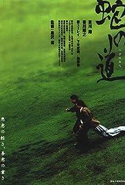 Hebi no michi(1998) Poster - Movie Forum, Cast, Reviews