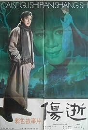 Shang shi Poster