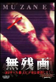 Muzan-e: AV gyaru satsujin bideo wa sonzai shita! Poster