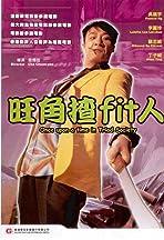 Wong Kok cha 'fit' yan
